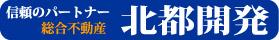 総合不動産の北都開発-山梨県の土地情報・売買・仲介サービス